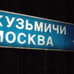Кузьмичи-Москва