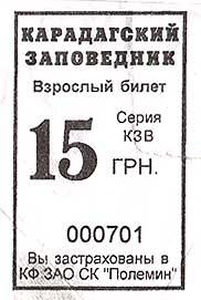 Билет в заповедник